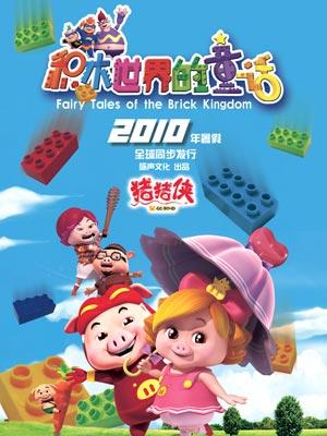 猪猪侠5:积木世界的童话故事