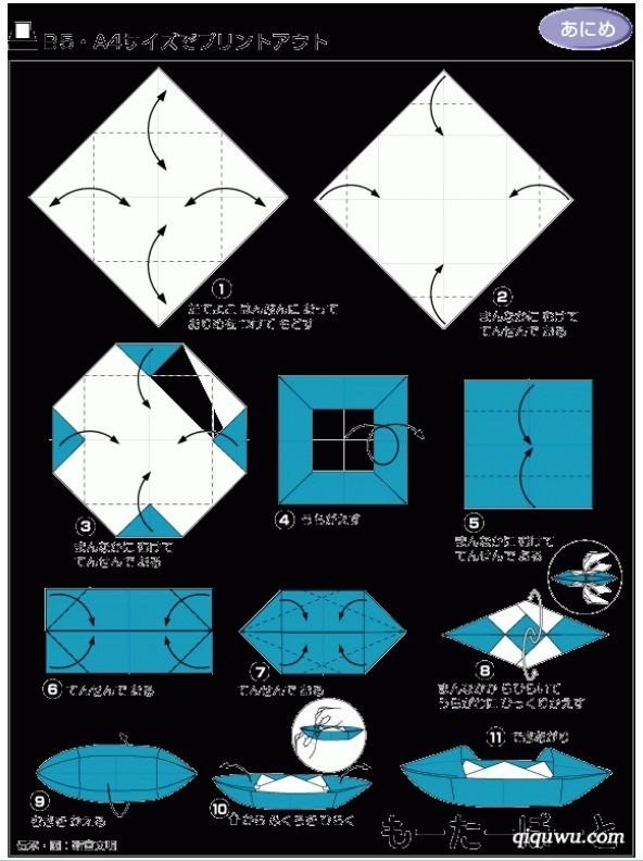 上面有介绍纸飞机折法的图解
