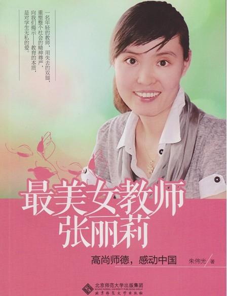 英雄事迹 介绍被誉为最美女教师张丽莉的感人事迹