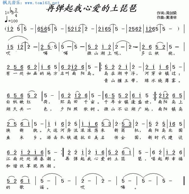 我想问一下谁有歌谱弹起我心爱的土琵琶有这首老歌的