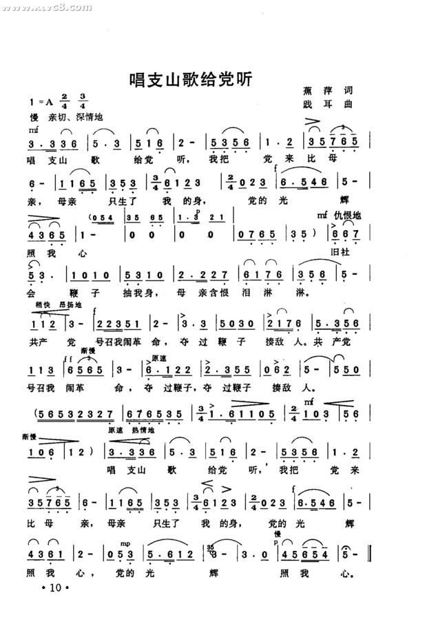 我想问一下谁有歌谱唱支山歌给党听有这首老歌全部完整的歌谱吗?