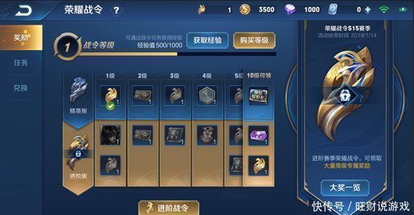 王者荣耀:新英雄,新系统 你期待吗?