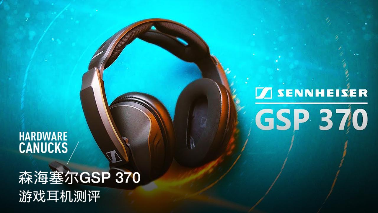 森海塞尔 GSP 370 游戏耳机测评