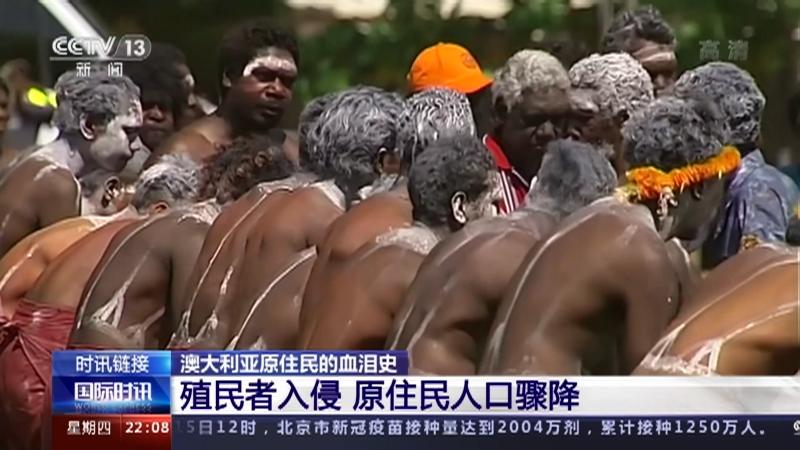 [国际时讯]时讯链接 澳大利亚原住民的血泪史