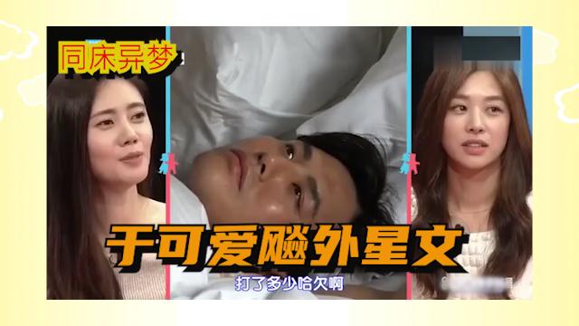 同床异梦:丈夫刚起床又躺下说了一段外星文笑倒韩国嘉宾.