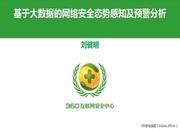 【ISC数据驱动安全】刘健明—基于大数据的网络安全态势感知及预警分析