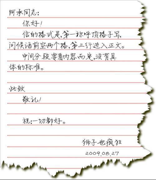 信的格式范文图片