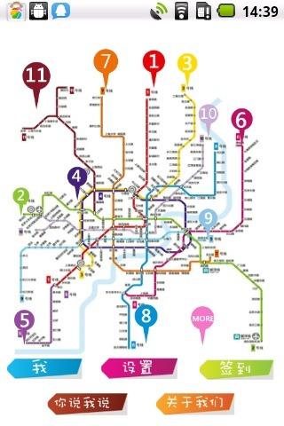 最好的地铁换乘信息,最新最及时的首末班车时间更新