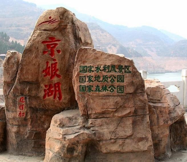 京娘湖,现为aaaa级风景区.