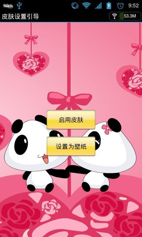 熊猫娃娃爱心主题,可爱的熊猫娃娃,浪漫的粉红色,期待简单却完美的