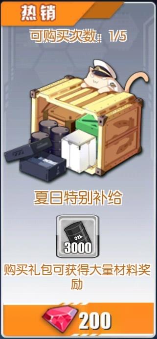 夏活石油补给礼包.jpg