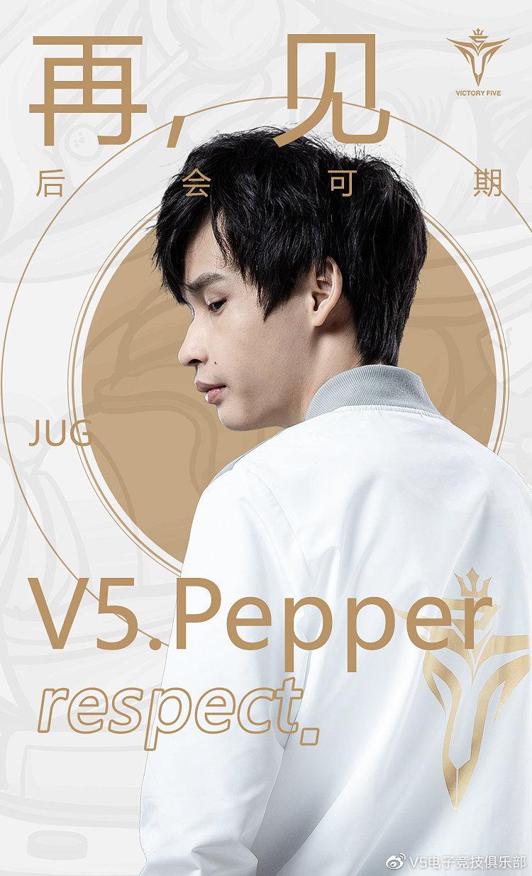 V5.Pepper 断开连接