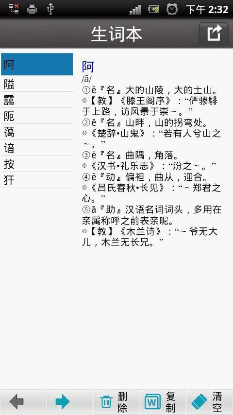 古汉语词典截图2