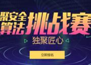 【1月9日-3月16日】阿里聚安全算法挑战赛