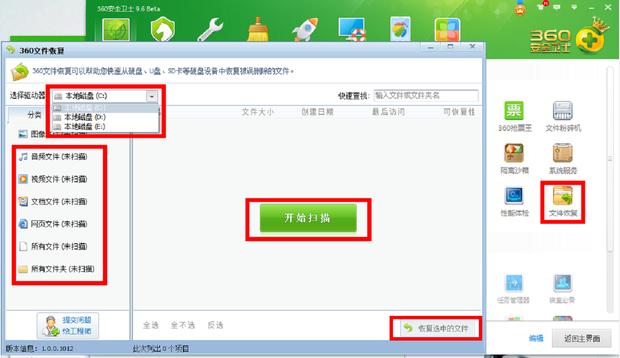 360u盘文件修复工具