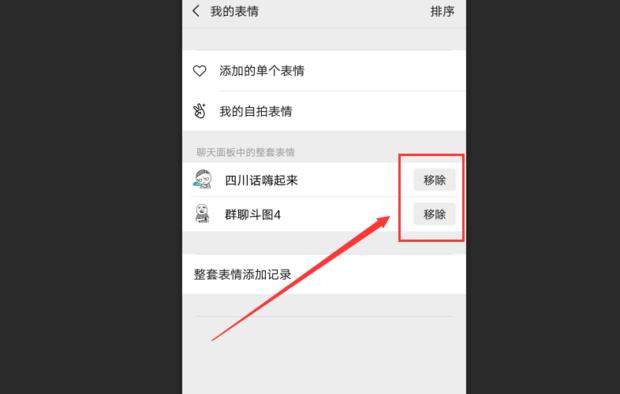 微信删除自己保存的表情热搞笑图片的QQ图片