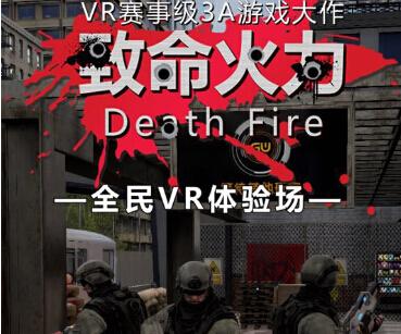 《致命火力》VR游戏体验评测:全沉浸式多人VR竞技场