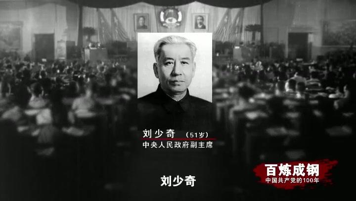 《百炼成钢:中国共产党的100年》第二十六集:新中国成立