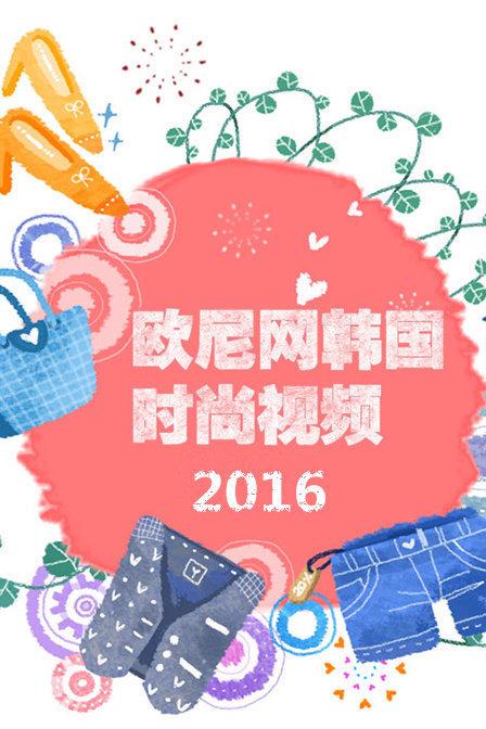 欧尼网韩国时尚视频 2015