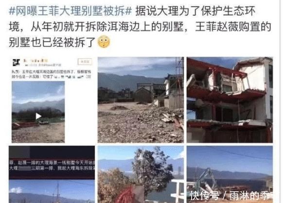 王菲在洱海的别墅被拆了!知情人:平日里只住了一个保姆两只泰迪