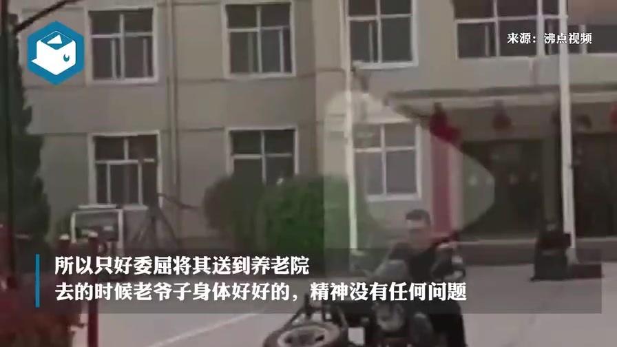 养老院86岁老人打死79岁室友,因看电视声大引冲突