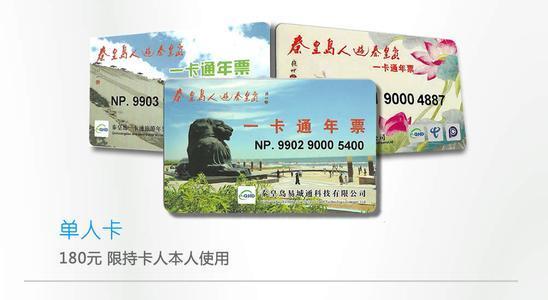 秦皇岛一卡通旅游年票
