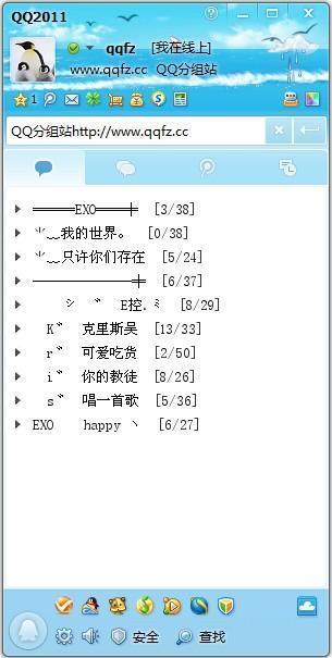 关于exo的qq分组要6组图片