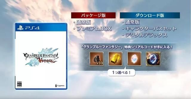 在格斗游戏中玩RPG《碧蓝幻想Versus》中文版明年2月同步发售
