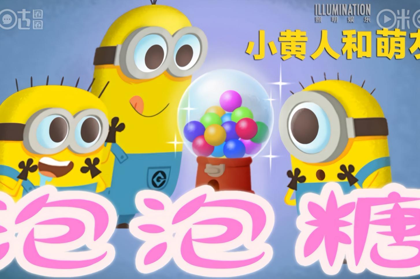 小黄人与萌友01-泡泡糖