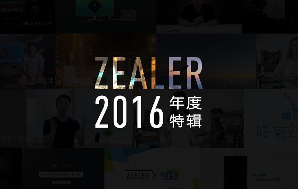 ZEALER 2016 年度特辑