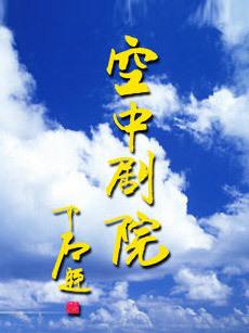CCTV空中剧院