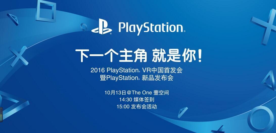国行PS4 Slim与PS VR即将发布