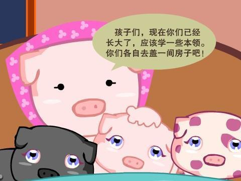 小猪盖房子 儿童故事大全