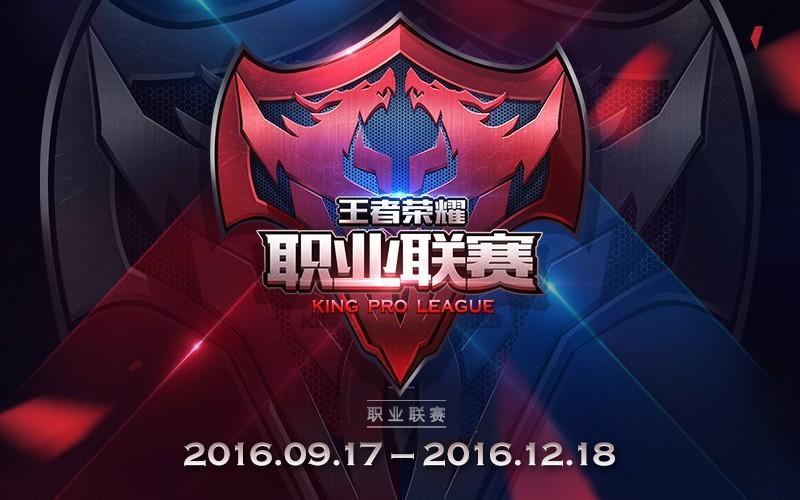 《王者荣耀》KPL职业联赛奖金出炉