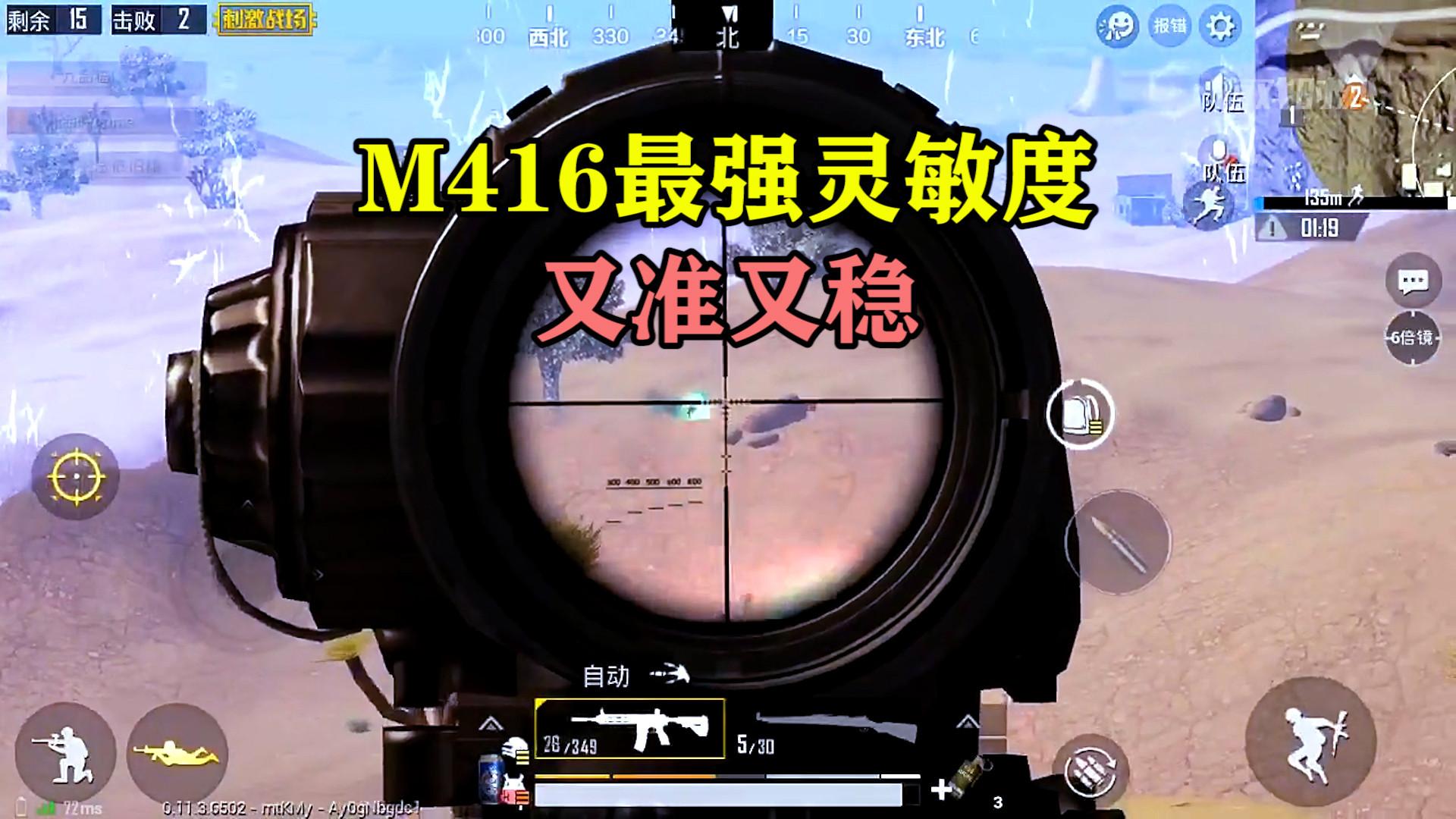 和平精英:m416最强灵敏度,教你6倍镜怎么调最稳!