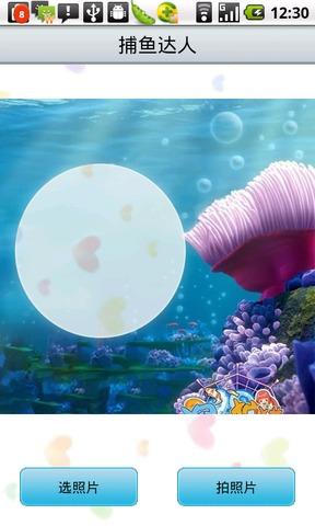 向大家推荐热门游戏捕鱼最新卡通相框;