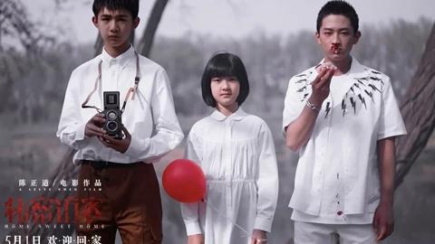 电影《秘密访客》主题曲MV,聚齐荣梓杉王圣迪史彭元