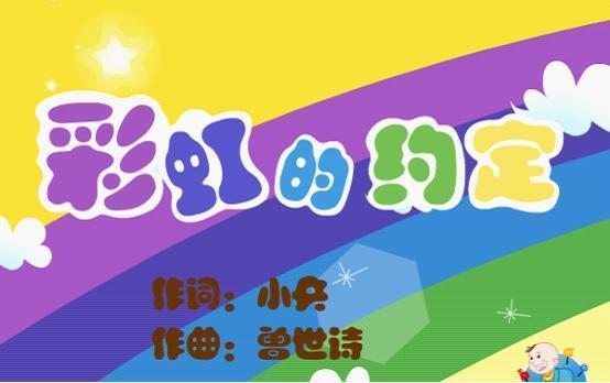 儿歌名称:彩虹的约定