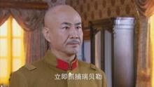 末代皇帝传奇:皇上得知李玉还活着,竟是贝勒所为,皇上气炸