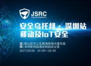 【10月20日】JSRC安全乌托邦深圳站:移动与IoT安全