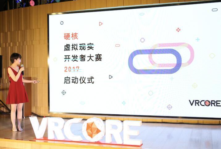2017VRCORE虚拟现实开发者大赛5月4日启动 全面升级全球化