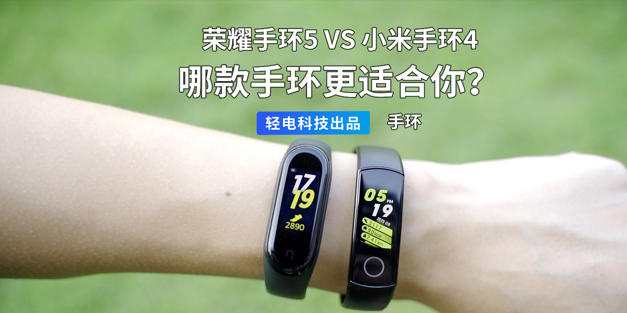 荣耀手环5 VS 小米手环4,哪款手环更适合你?