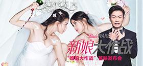 《新娘大作戰》首映發布會
