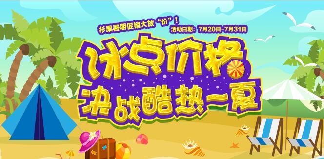 杉果暑促7月26日限时抢购游戏