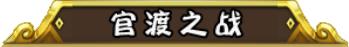 3官渡之战.png
