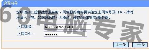 如何修改无线TP-link路由器密码