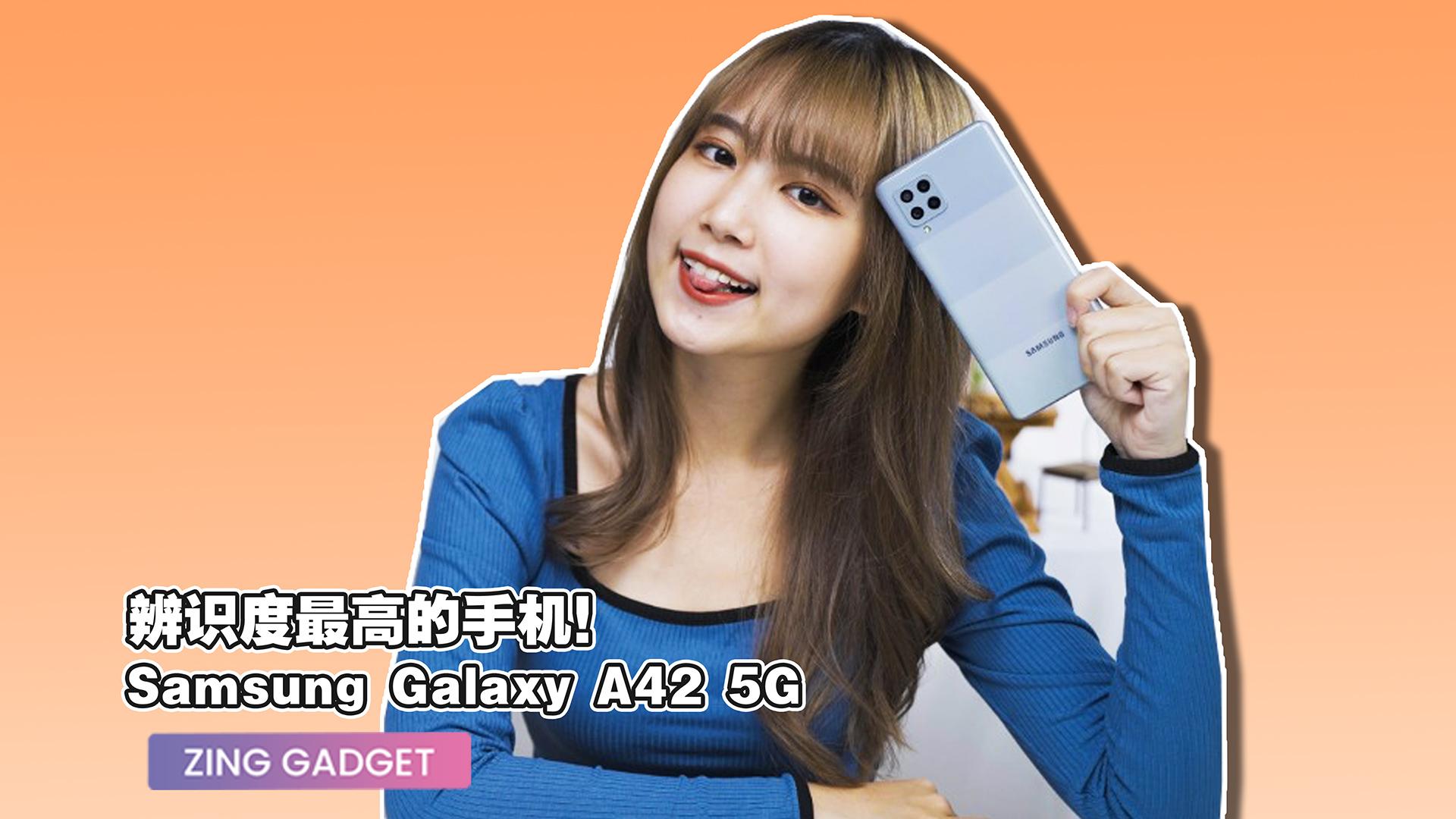 Zing Gadget|开箱三星 Galaxy A42 5G!