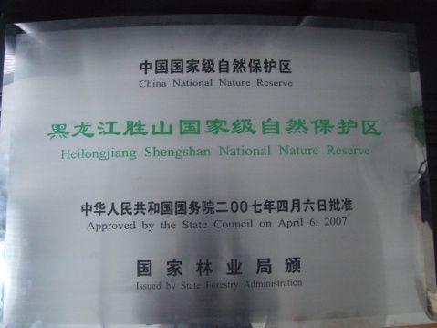 胜山国家级自然保护区