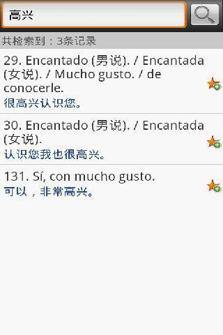 西班牙语日常口语300句截图2