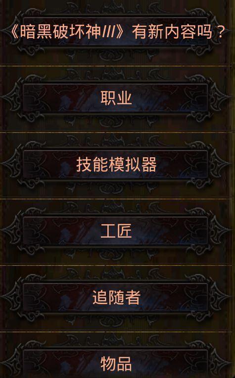 《黑暗破坏神3》游戏指南截图1